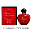 Poison Hypnotic