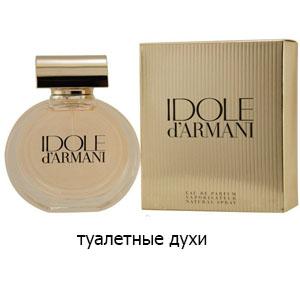 Idole d`Armani